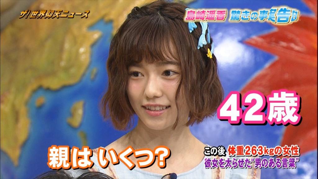 【エンタメ画像】【悲報】SMAP・中居正広(42)、AKB48・島崎遥香(21)の親と同い年であることが判明!