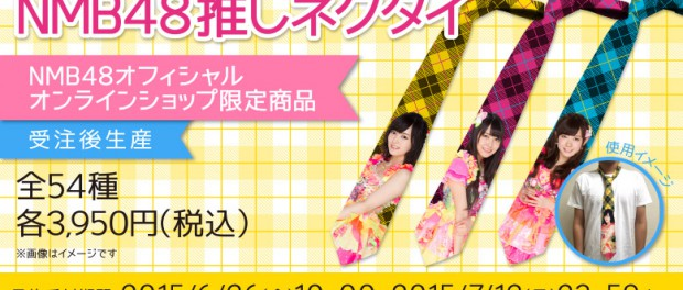 NMB48が「推しネクタイ」なるグッズを発売wwww ヲタ試されすぎワロタwwww(画像あり)