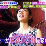 「夫は神!」 LUNA SEA・RYUICHIの妻がテレビで語ったプライベートの河村隆一に視聴者ドン引きwwwww(動画あり)