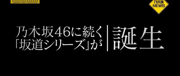 鳥居坂46結成は東京オリンピック対策か?