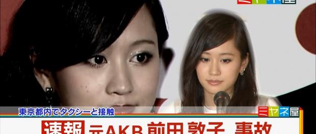 前田敦子さんが接触事故を起こしたけど、TOYOTAのCMはどうなるの?