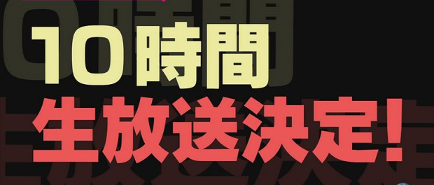「MステウルトラFES」放送決定!!9月23日(水)10時間生放送!豪華出演者は後日発表(画像あり)