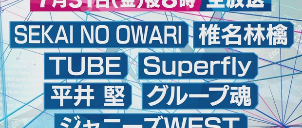 Mステ、来週7月31日放送の出演者・演奏曲目発表!セカオワ、椎名林檎、TUBE、Superfly、平井堅、グループ魂、ジャニーズWEST