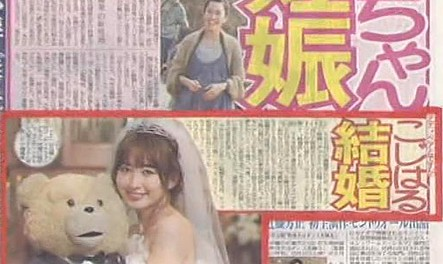 前田敦子妊娠&こじはる結婚wwwwwwwwwwwwww(画像あり)