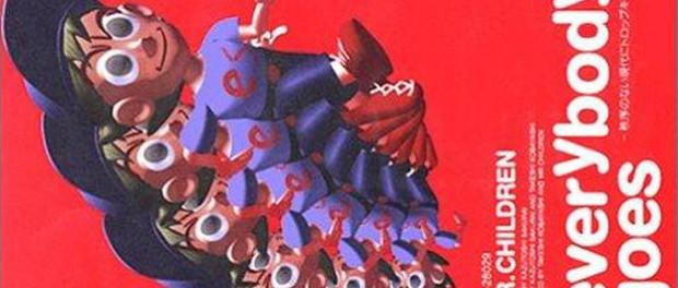 20年前のミスチル「秩序の無い現代にドロップキック」
