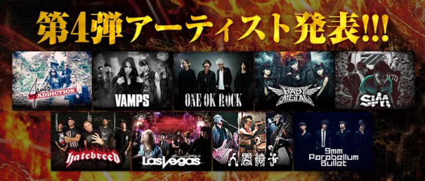 オズフェス2015、ワンオク、VAMPS、ベビメタ、9mm、ベガス、人間椅子ら日本バンドの出演者発表!!メタラーは激おこwww