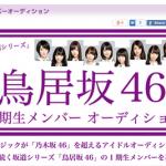 乃木坂46のファンだったんだが、鳥居坂46発表でぶっちゃけ萎えたわ・・・ 同じ奴いる?