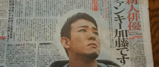 ファンキー加藤、映画「サブイボマスク」で主演 俳優として本格デビュー