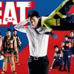 EXILE・AKIRA主演「HEAT」第4話の視聴率、自己ワーストの3.4%wwwwwww映画化するのに大丈夫か?