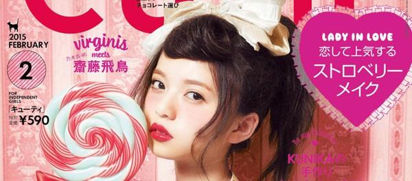 乃木坂46・齋藤飛鳥が専属モデルになったばっかりの雑誌「CUTiE」が休刊(´・ω・`)