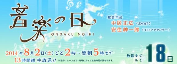 音楽の日-|-TBSテレビ