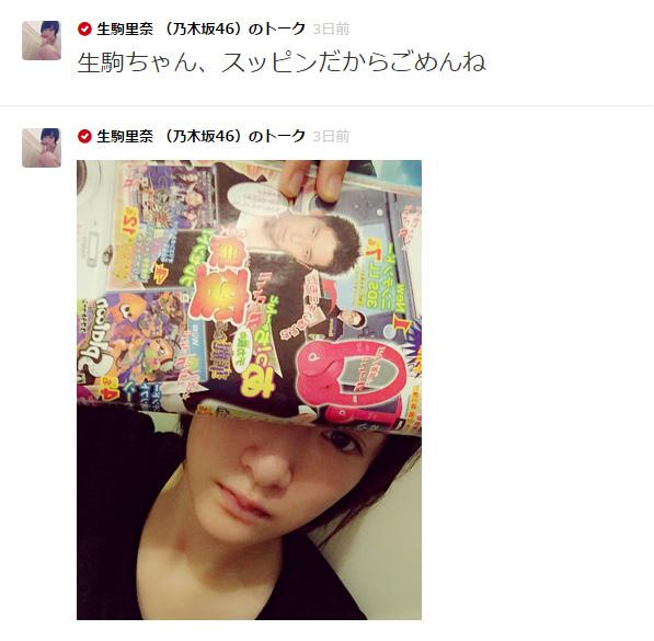 乃木坂46-生駒里奈のトーク-新世代トークアプリ755(ナナゴーゴー)