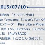 Mステ、次回7月10日放送の出演者・演奏曲目発表!NMB48、Ken Yokoyama、コンチータ、三代目 J Soul Brothers、JUJU、中山優馬
