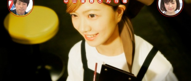 ヤラセか?フジテレビの番組に「かわいすぎるバイト女子」として出演した中山星香さんがアイドルだった件(画像あり)