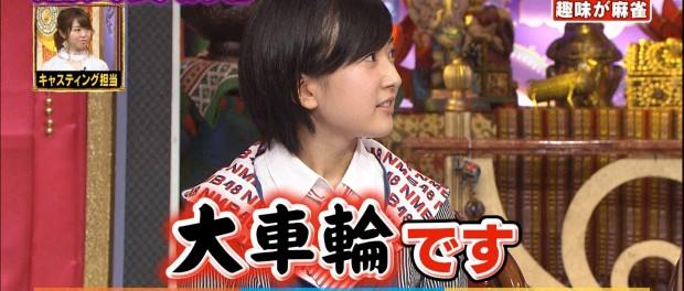 NMB48・須藤凜々花「一番好きな麻雀の役は大車輪です」 ← は????