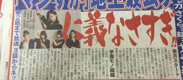 【悲報】日テレのAKB出演ドラマ「マジすか学園5」、第3話からhuluのみでの配信になることが決定wwwww