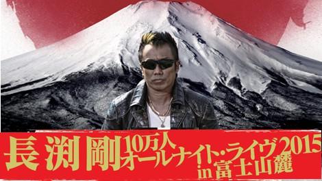 長渕剛10万人ライブのトイレwwwwww
