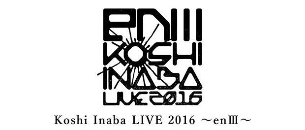 稲葉浩志、2016年1月からソロツアー「Koshi Inaba LIVE 2016 ~enIII~」開催決定!!ツアー日程、サポメン