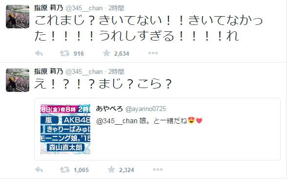 指原-莉乃--345__chan-さん---Twitter