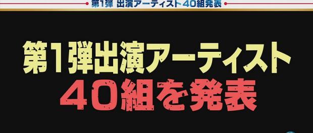 MステウルトラFES、出演者第1弾発表!!!嵐らジャニーズ13組、AKB48グループ、セカオワ、ポルノ、小室哲哉ら計40組発表 目玉はまだ発表しない模様