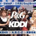 Mステ、来週9月4日放送回の出演者・演奏曲目発表!SMAP、三代目 J Soul Brothers、AKB48、A.B.C-Z、斉藤和義