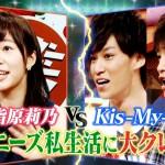 HKT48・指原莉乃、キスマイ千賀・二階堂に暴言「グループのブス」「ファンいるんだ」 → キスマイファンから批判殺到し炎上wwwwwww