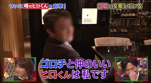 稲垣吾郎、半同居人・ヒロくんの奥さんとも仲良し 公認の付き合いか?