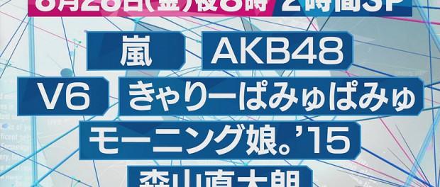 Mステ、来週8月28日は夏の2時間SP!出演者&演奏曲目発表 嵐、V6、AKB48、きゃりーぱみゅぱみゅ、モーニング娘'15、森山直太朗