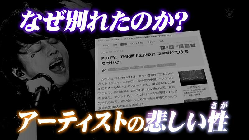 TOKIOカケル-西川貴教-離婚原因-01