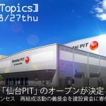 新ライブハウス「仙台PIT」(キャパ1200)のオープンが2016年3月11日に決定!こけら落とし公演はプリンセスプリンセス