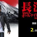 【あと2日】8月22日富士山麓で開催の長渕剛10万人オールナイトライヴ、15000円のチケットがヤフオクで981円で落札される事態にwww