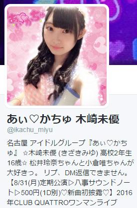 あぃ-かちゅ-木崎未優--ikachu_miyu-さん---Twitter