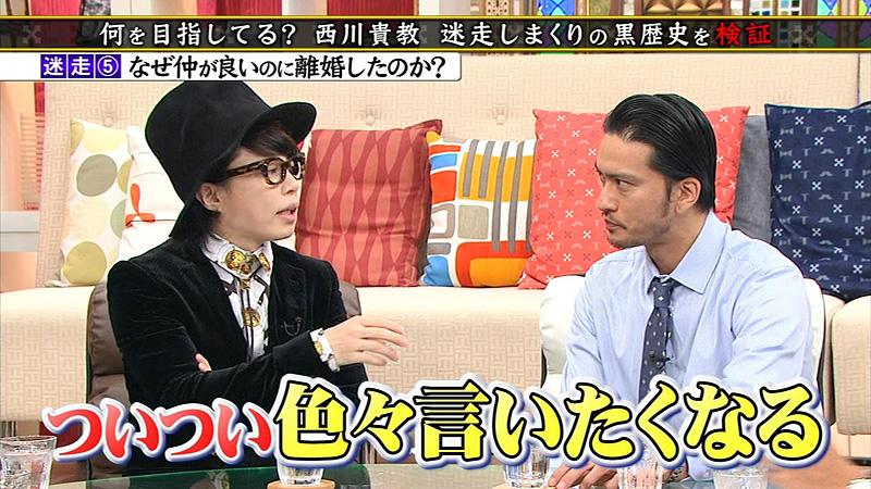 TOKIOカケル-西川貴教-離婚原因-02
