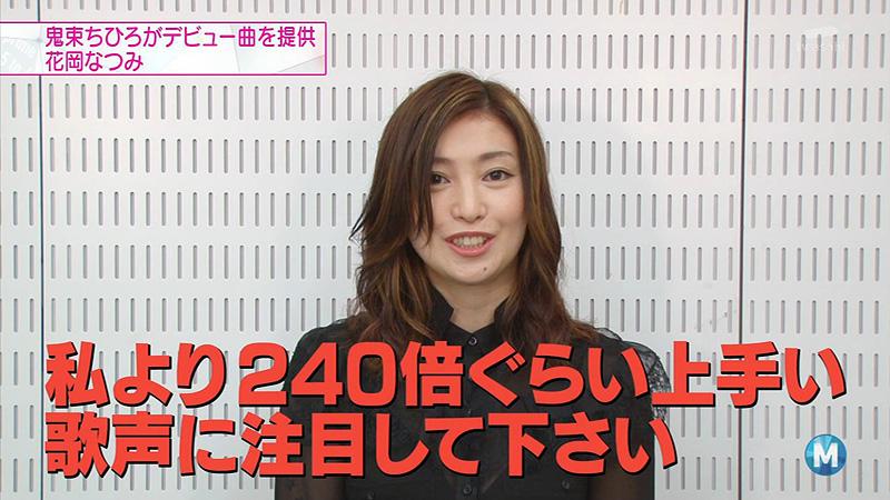 Mステ-花岡なつみ-07