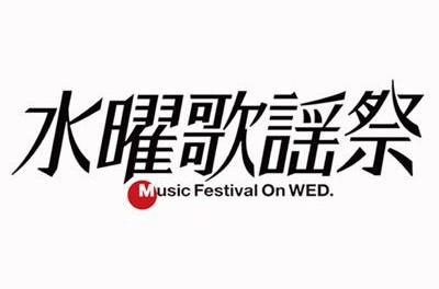 フジテレビ「水曜歌謡祭」が深夜枠へ移動wwwwwwwwww