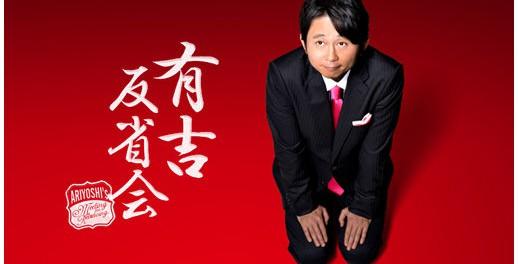 日テレ「有吉反省会」にDIR EN GREYのShinyaが3週連続で出演決定www マジかwww