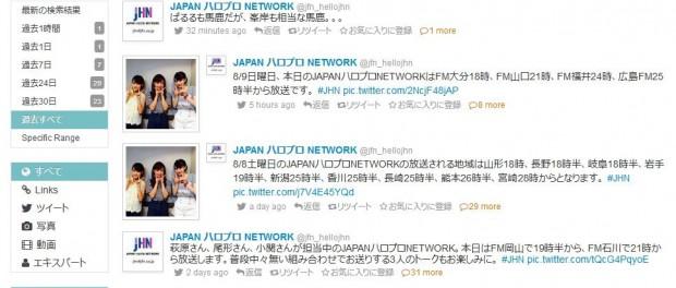 ハロプロ番組公式ツイッターが誤爆で炎上wwww「ぱるるも馬鹿だが、峯岸も相当な馬鹿」