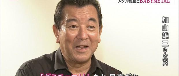 【朗報】加山雄三、BABYMETALのファンだったwwwwwwww