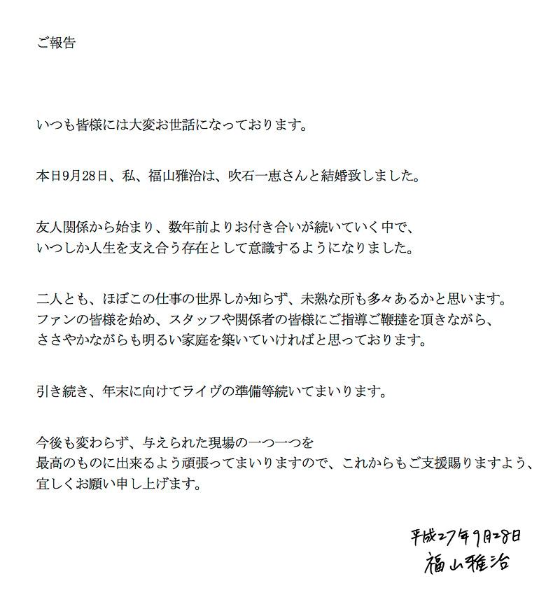 福山雅治|結婚コメント全文