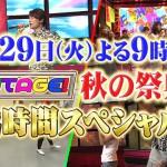 【悲報】TBSの音楽番組「UTAGE!」9月28日の放送をもって終了www なお、翌29日には「秋の祭典 2時間スペシャル」放送