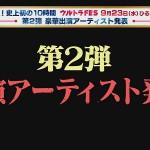 MステウルトラFES、出演者第2弾発表!!SMAP、ラルク、EXILE、三代目、福山雅治、Perfume、GACKT、T.M.Revolutionら19組追加