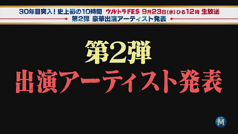 Mステウルトラフェス-第2弾出演者-01
