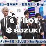 Mステ、来週9月11日放送回の出演者・演奏曲目発表!SMAP、西野カナ、E-girls、剛力彩芽、タッキー&翼、JUJU、9mm Parabellum Bullet