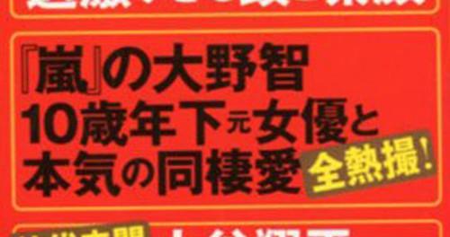 【悲報】宮城コンサート直前の嵐・大野智さん、フライデーされるwwwwww 10歳年下の元女優と同棲中