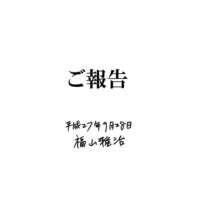 福山雅治結婚発表-公式サイト