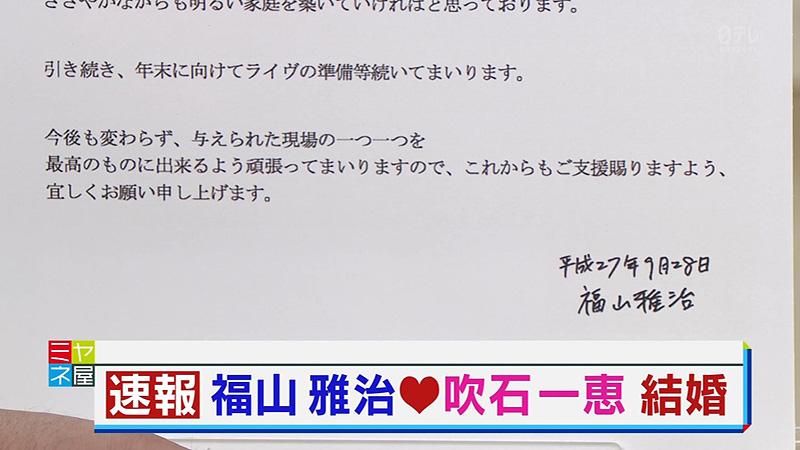 福山雅治-吹石一恵-結婚-コメント03