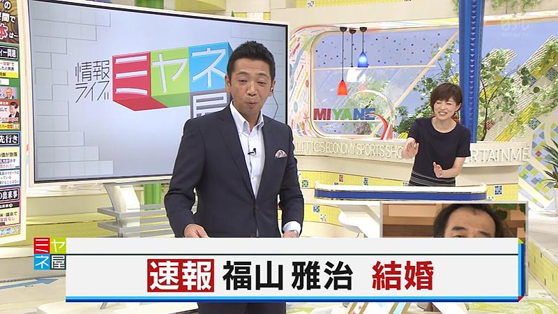 ミヤネ屋-福山雅治結婚速報-006