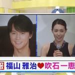 【祝】福山雅治と吹石一恵が遂に結婚きたああああああああああ!!!