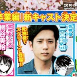 実写映画第2弾『暗殺教室 -卒業編-』に嵐・二宮和也が死神役で出演決定!!!!