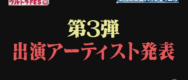 MステウルトラFES、第3弾出演者発表!X JAPAN、REBECCAの2組追加で全61組に 嵐、Perfume、BEGINは中継で出演 VTR企画も有
